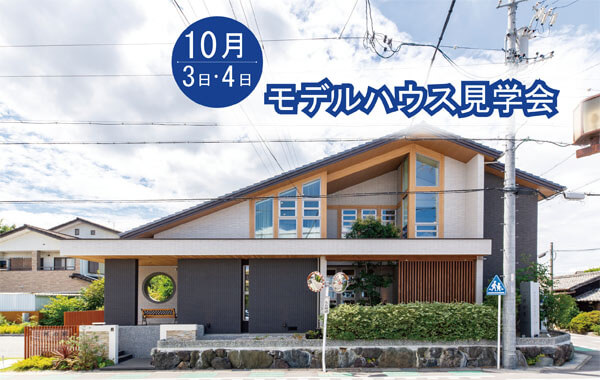 10/3.4 モデルハウス見学会