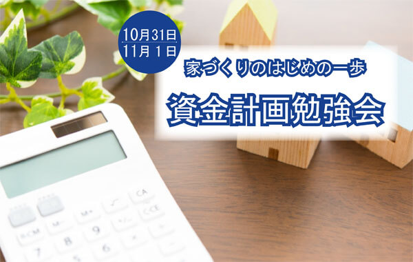 イベント情報|安水建設|愛知県安城市を中心に三河エリアの木造注文住宅・リフォーム10/31.11/1 資金計画勉強会