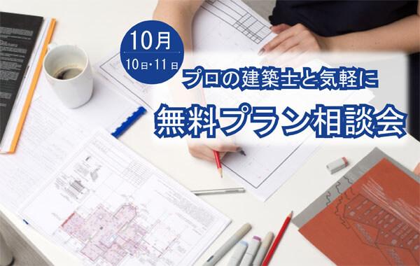 10/10.11 プラン相談会