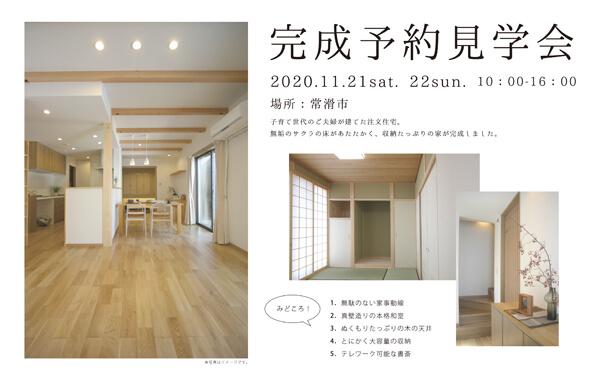 イベント情報|安水建設|愛知県安城市を中心に三河エリアの木造注文住宅・リフォーム11/21・22 常滑市の完成見学会
