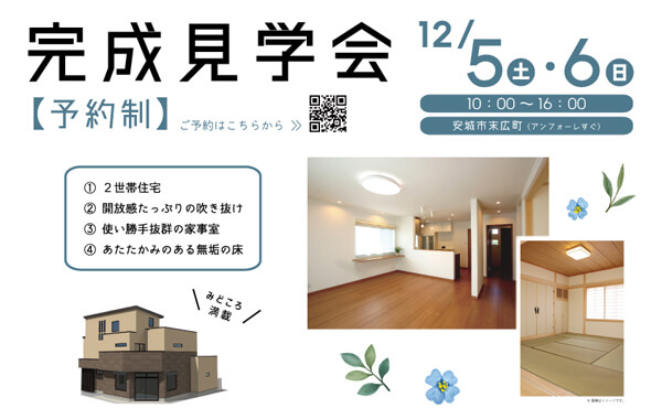 【12月5日・6日】 安城市末広町の完成見学会