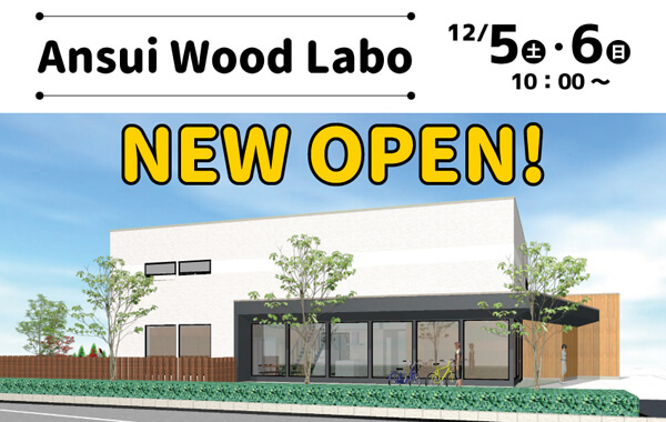 イベント情報|安水建設|愛知県安城市を中心に三河エリアの木造注文住宅・リフォーム【12月5日・6日】 Ansui Wood Labo オープン