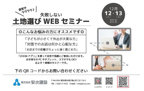 【12月12日・13日】 土地選びWEBセミナー