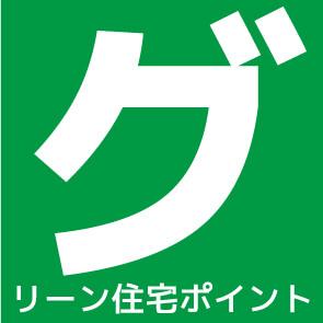 注文住宅|安水建設|愛知県安城市を中心に三河エリアの木造注文住宅・リフォームグリーン住宅ポイント制度をご存知ですか?