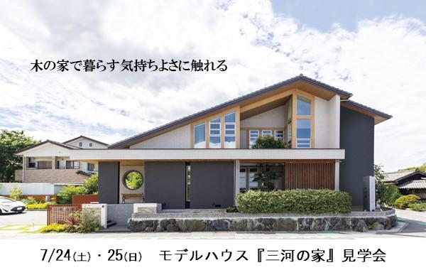 イベント情報|安水建設|愛知県安城市を中心に三河エリアの木造注文住宅・リフォーム【7月24日・25日】 モデルハウス見学会