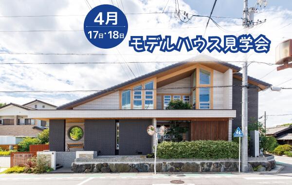 トピックス|安水建設|愛知県安城市を中心に三河エリアの木造注文住宅・リフォーム【4月17日・18日】 モデルハウス見学会