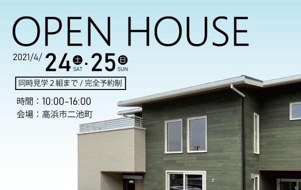 【4月24・25日】 高浜市二池町の完成見学会
