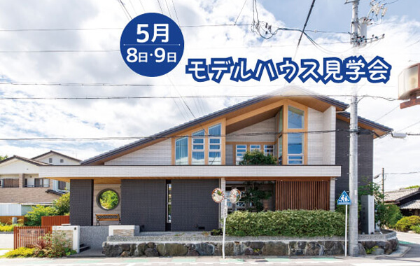 【5月8日・9日】 モデルハウス見学会