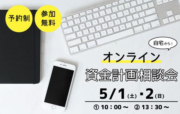 【5月1日・2日】 オンライン資金計画相談会