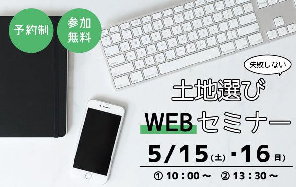 【5月15日・16日】 土地選びWEBセミナー