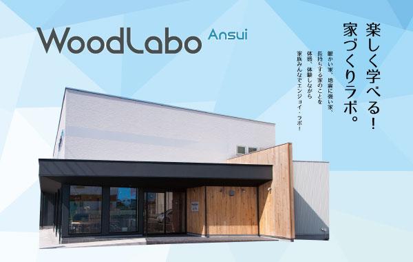 【6月26日・27日】 Ansui Wood Labo の見学