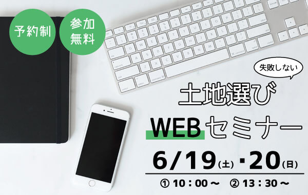 【6月19日・20日】 土地選びWEBセミナー
