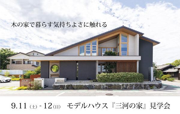イベント情報|安水建設|愛知県安城市を中心に三河エリアの木造注文住宅・リフォーム【9月11日・12日】 モデルハウス見学会