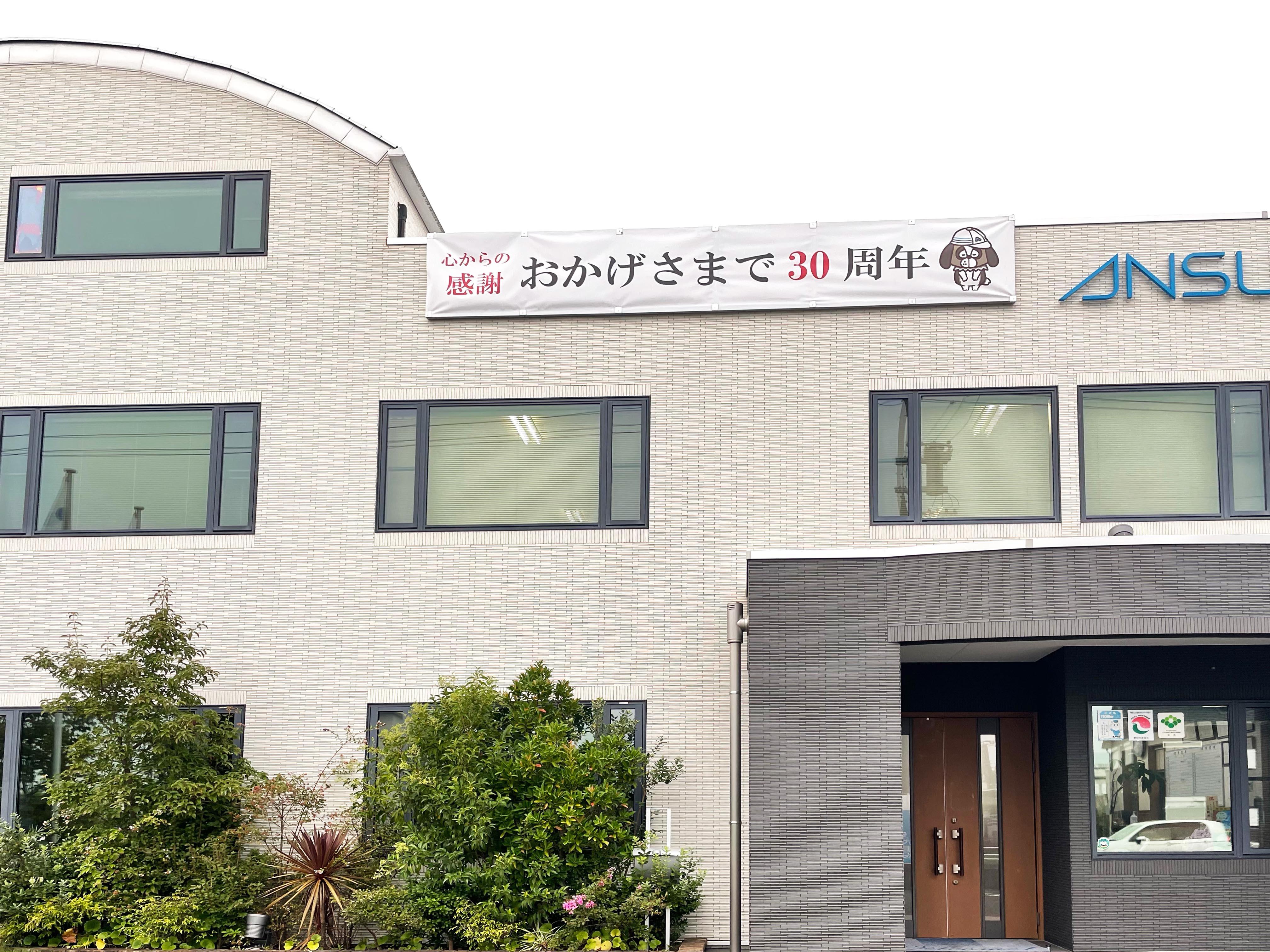 日記|安水建設|愛知県安城市を中心に三河エリアの木造注文住宅・リフォームおかげさまで、30周年!